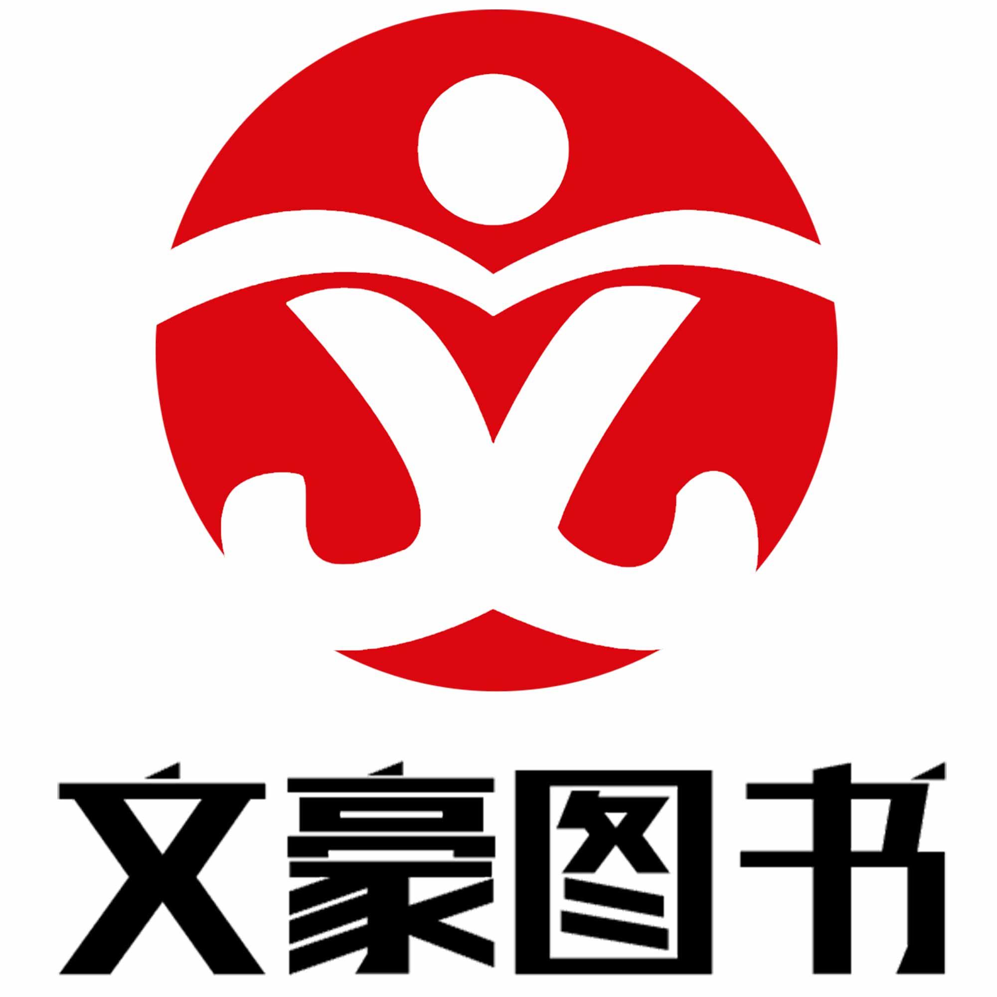 文豪图书专营 的logo