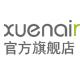 xuenair雪奈儿旗舰店