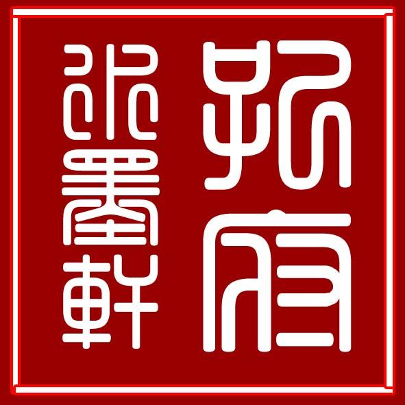 【孔府水墨轩】国画 山水 牡丹 客厅装饰画