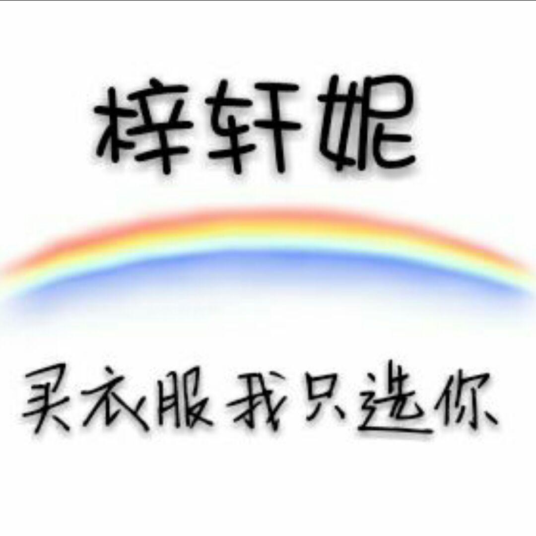 梓轩妮潮衣店