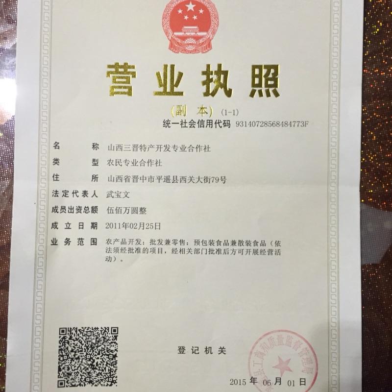 山西三晋特产开发专业合作社