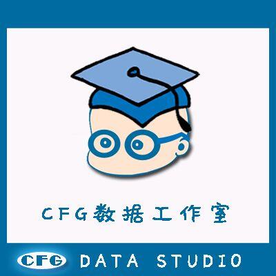 CFG数据分析工作室