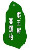 翠玉轩壹号店