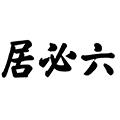 六必居旗舰店