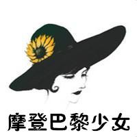 摩登巴黎少女logo