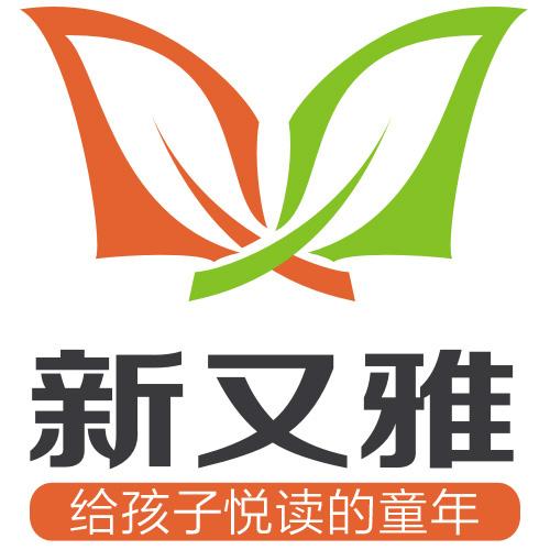 新又雅图书专营店 的logo