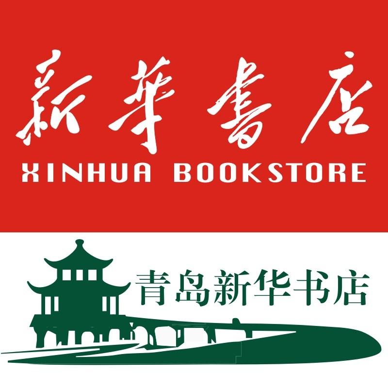 新华书店青岛专营店