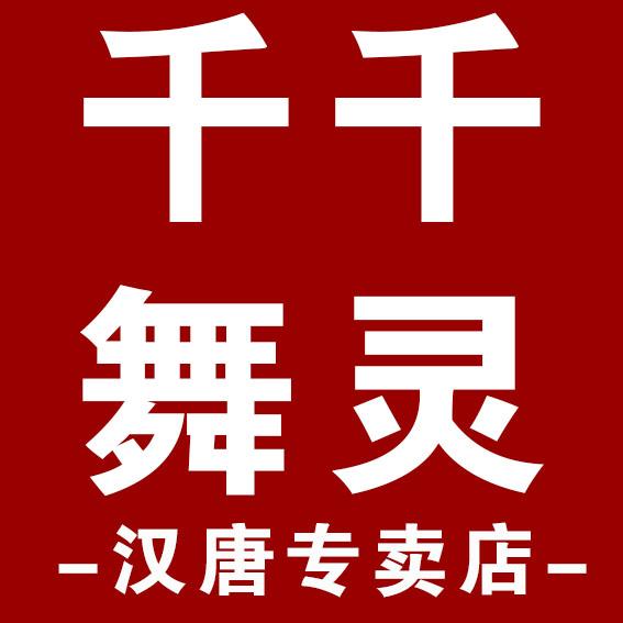 千千舞灵汉唐专卖店