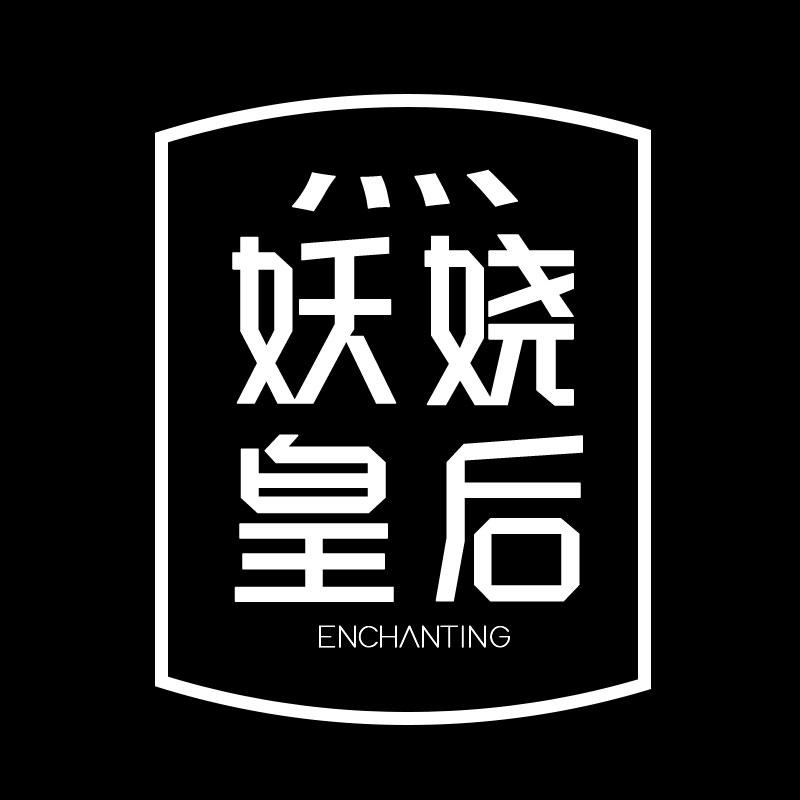 妖娆皇后旗舰店