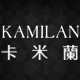 kamilan卡米兰旗舰店 的logo