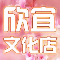 欣宜文化店LOGO