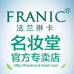 法兰琳卡名妆堂专卖店