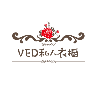 VED私人衣橱