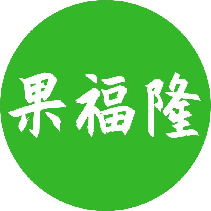 果福隆旗舰店