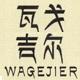 瓦戈吉尔旗舰店
