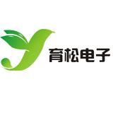 深圳市育松电子 元器件 模块 工具LOGO