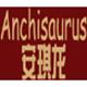 anchisaurus旗舰店