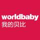 worldbaby旗舰店