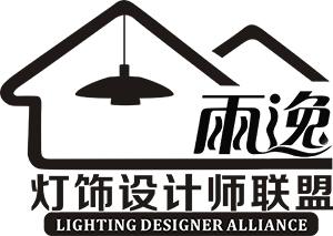 灯饰设计联盟