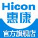 HICON/惠康