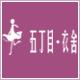 五丁目衣舍服饰旗舰店