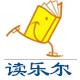 读乐尔图书专营店 的logo