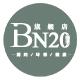 bn20旗舰店