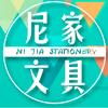 尼家文具logo
