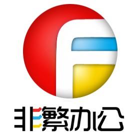 非繁办公专营店 的logo