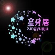 星月居旗舰店 的logo