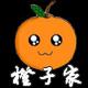 橙子家时尚男装店