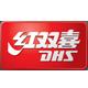 红双喜慧桠惠专卖店