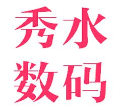秀水数码专营店 的logo
