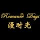 romancedays漫时光旗舰店