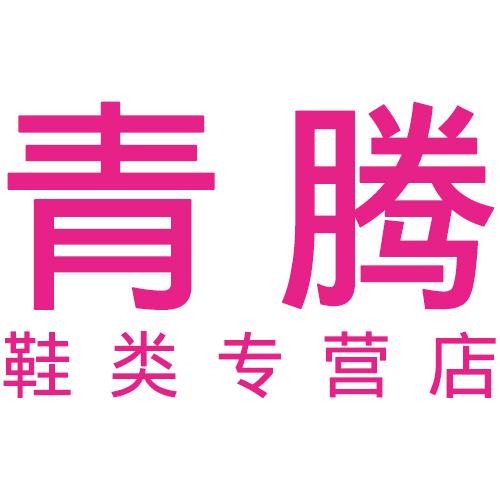 青腾鞋类专营店LOGO