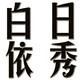 白日依秀旗舰店