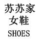苏苏家女鞋