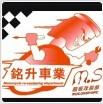 铭升车业logo