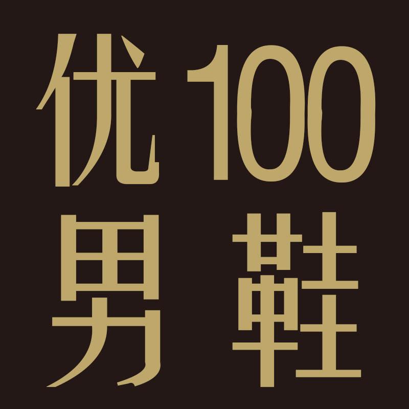 优100欧美高端男鞋  专注品质9年LOGO