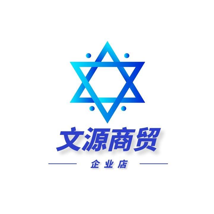 文源商贸企业店