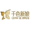 千色新娘 专注婚饰品16年