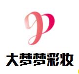 大梦梦彩妆馆