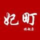 妃町旗舰店 的logo