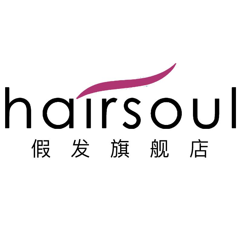 hairsoul旗舰店
