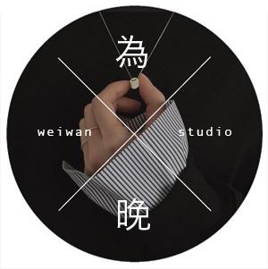 为晚原创925纯银饰品-WEIWAN STUDIOLOGO