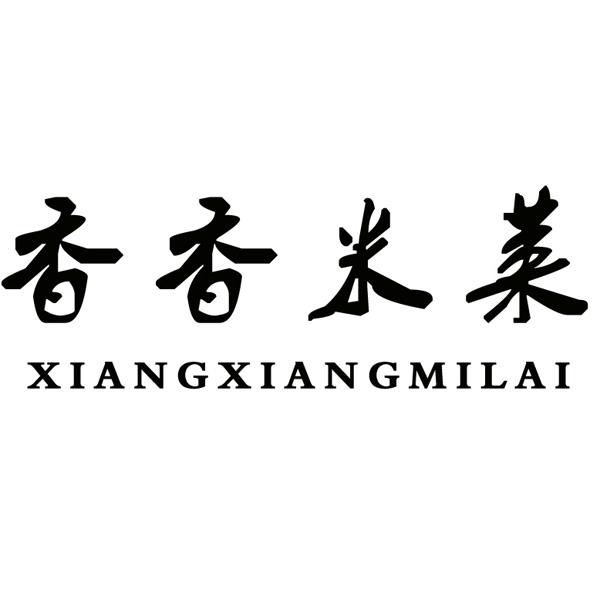 香香米莱旗舰店