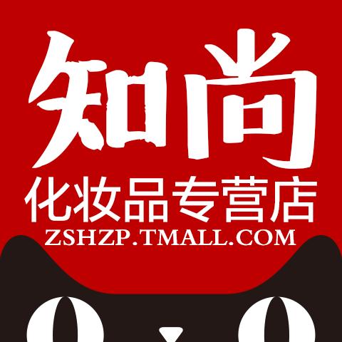 知尚化妆品专营店