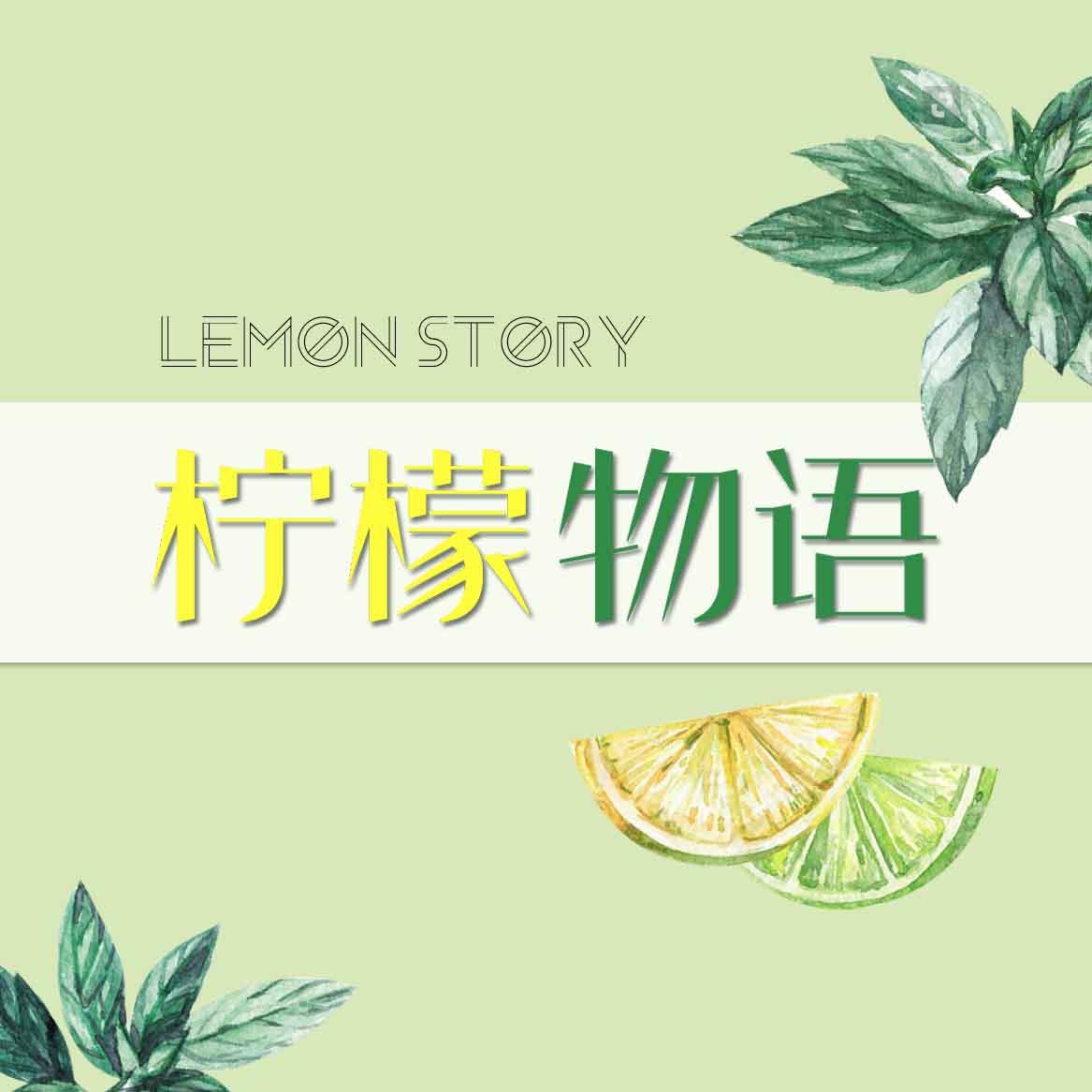 柠檬物语化妆品旗舰店