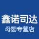 鑫诺司达母婴专营店 的logo