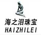 海之泪珍珠饰品logo
